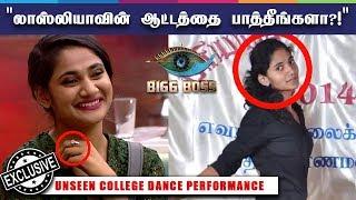 Losliya Unseen College Dance Performance | Bigg Boss 3 | Exclusive | Prime Cinema