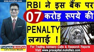 RBI ने इस बैंक पर 07 करोड़ रूपये की PENALTY लगाई | Latest Stock Market News