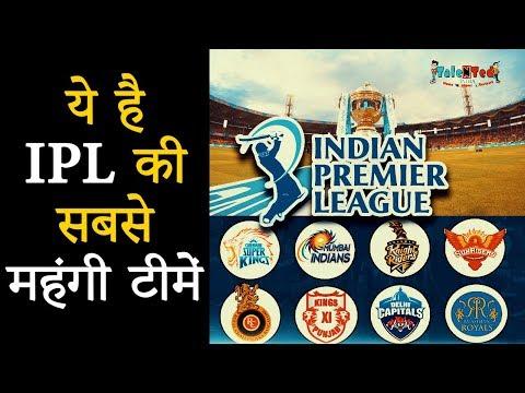ये है IPL12 की सबसे महंगी टीमें | IPL 2019 All Teams Brand Value | IPL Teams Market Value
