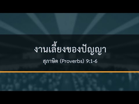 (Proverbs) 9:1-6 18Oct 2020