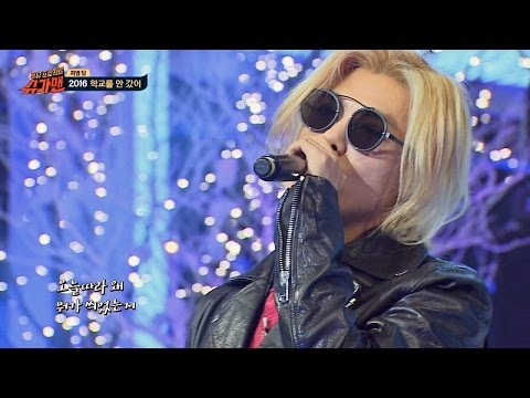 I Didn't Go to School! (Live) [Feat. Kangnam]
