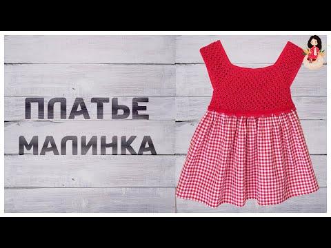 """Детское платье спицами """"Малинка"""" из остатков пряжи"""