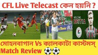 Mohun Bagan Vs Calcutta Customs Match Review | CFL Live Telecast Problem