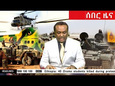 Ethiopia amharic special breaking news today 7 March 2019