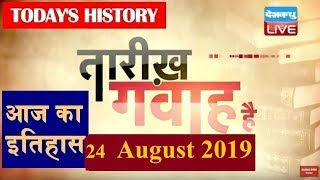 24 August 2019 | आज का इतिहास|Today History | Tarikh Gawah Hai | Current Affairs In Hindi | #DBLIVE