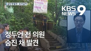 정두언 전 의원 산에서 숨진 채 발견…유서 남겨 / KBS뉴스(News)