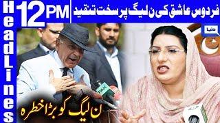 Firdous Ashiq Awan Bashing On PMLN | Headlines 12 PM | 15 July 2019 | Dunya News