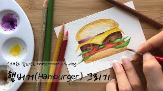 [수채화 일러스트] 햄버거 음식 쉬운 그림그리기, How to draw hamburger painting, watercolor illustration