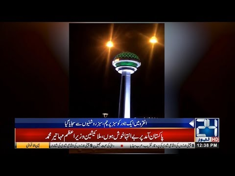 Egypt Pays Tribute For Pakistan Day 23rd March