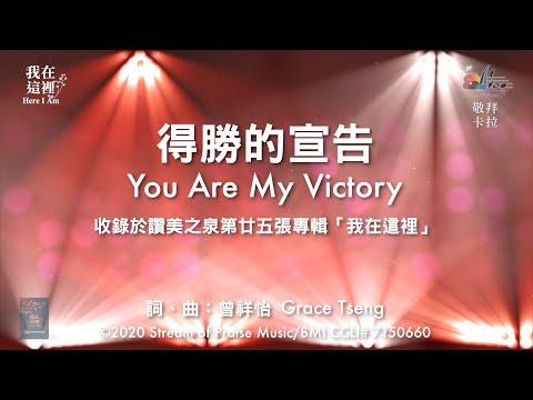 You Are My VictoryOKMV (Official Karaoke MV) -  (25)
