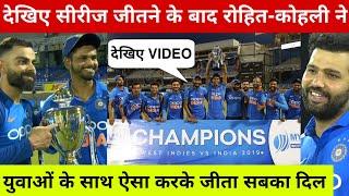देखिये,जीत के बाद जश्न में Kohli Rohit ने Navdeep Saini-iyer के साथ मनाया अनोखा जश्न,जीता सबका दिल