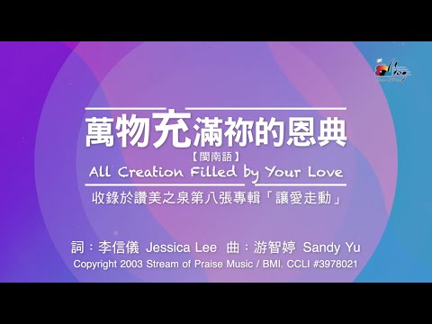 [] All Creations Filled by Your Love MV -  (08)  Love Overflows