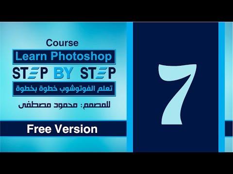 الدرس السابع -  الكتابة فى الفوتوشوب - 2 - Text In photoshop