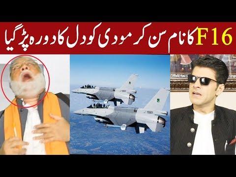 F 16 Modi Ki Jaan lay Gia | Q K Jamhuriat Hai | 23 March 2019 | 24 News