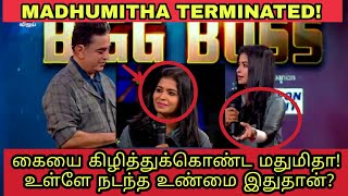 Madhumitha terminated from Bigg Boss Tamil 3 for suicide attempt   Real reason here   Vijay TV