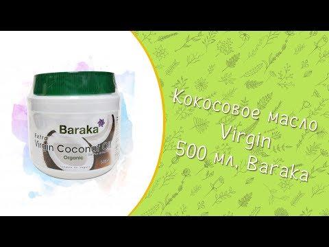 Кокосовое масло Virgin 500 мл, Baraka
