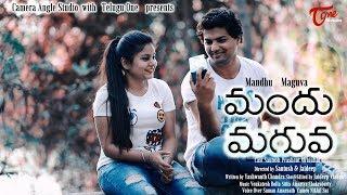 Mandhu Maguva | Latest Telugu Short Film 2019 | By Santosh & Jaideep | TeluguOne
