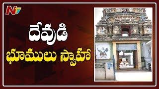 Venugopala Swamy Temple Land Grabbing In Vizianagaram | NTV
