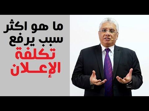 ما هو أكثر سبب يرفع تكلفة الإعلان؟ | د. إيهاب مسلم