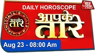 Aapke Taare| Daily Horoscope | August 23, 2019