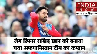 Watch-Rashid to captain Afghanistan across formats, Asghar appointed his deputy