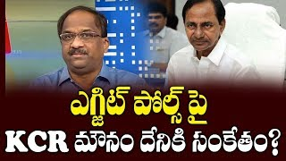 ఎగ్జిట్ పోల్స్ పై KCR మౌనం దేనికి సంకేతం?||Why KCR Silent on Exit Polls?||