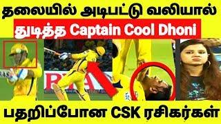 தலையில் அடிபட்டு வலியால் துடித்த Captain Cool தோனி - பதறிப்போன ரசிகர்கள் | Dhoni Head Injury