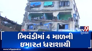 Four-storey building collapses in Maharashtra's Bhiwandi; 2 dead| TV9GujaratiNews