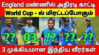 இங்கிலாந்து காலநிலைக்கு ஏற்ப காட்டடி அடிக்கும் 3 இந்திய வீரர்கள் | World Cup | India