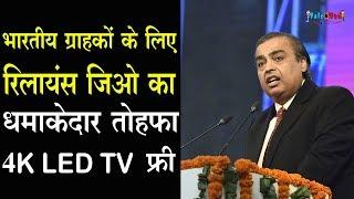 Reliance Jio GIGAFIBER Price Plans | Mukesh Ambani | Talented India News
