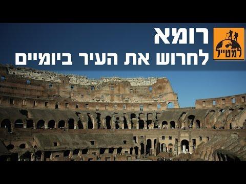 רומא: לחרוש את בירת איטליה ביומיים - UCPXByMh-zrYrdCf3qCiKm4g