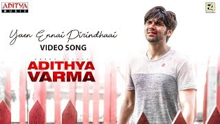 Video Trailer Adithya Varma