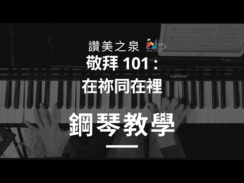 [ In Your Presence] -  Piano Tutorial   101