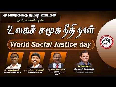 உலகச் சமூகநீதி நாள் - ATM- World Social Justice day