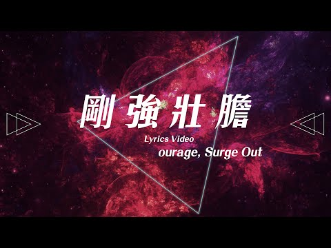 - / Courage, Surge Out