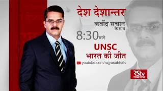 Teaser - Desh Deshantar: UNSC में भारत की जीत | 8:30 pm