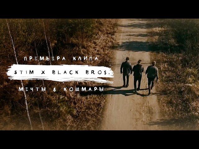 ST1M feat. BLACK BROS. - Мечты и Кошмары (2016)