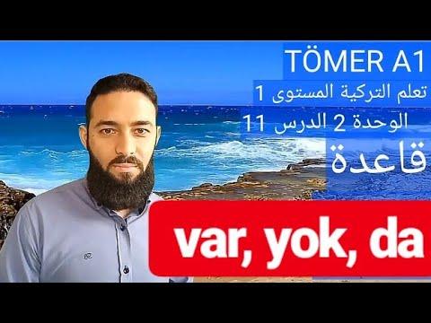 تومر A1 الدرس 11 قاعدة (var, yok, DA)  الوحدة 2 تعلم التركية المستوى الأول TÖMER A1 Arapça 11