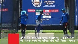 श्वेत गेंद के सबसे उम्दा बल्लेबाज, युवराज सिंह को, उनके काम का उचित श्रेय नहीं मिला- गंभीर