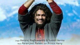 Watch DAMRU WALA Mera Bhola Hai Bhandari Kare Nandi Ki