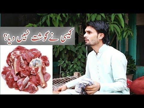 Eid ke din gusht kisi ne bhe nhi dia || zindabad vines || peshawar pakistan funny