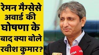 सुन लीजिए- 'रमन मैग्सेसे अवार्ड' मिलने पर Ravish Kumar ने क्या कहा? | Khabar Update