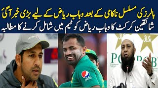 Wahab Riaz in Pakistan World Cup Squad || Pakistan 15 Members World Cup squad