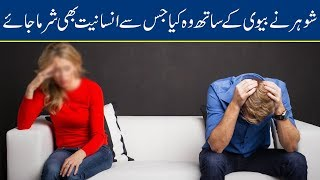 Husband's shameful act with his wife | Breaking News - Lahore News HD