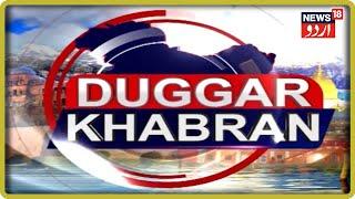 Duggar Khabran | Top Headlines Jammu & Kashmir | Aug 4, 2019 | News18 Urdu