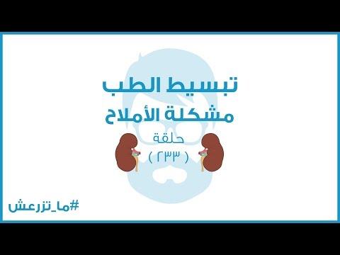 تبسيط الطب | أمراض الكلى - الأملاح