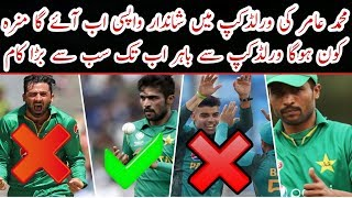 Good News Muhammad Amir Fan's Amir Join Pakistan Team In World Cup 2019 | Mussiab Sports |