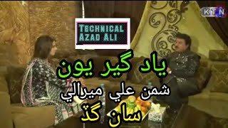Shaman Ali Mirali with Rubi Ali Yaadgeeryon   KTN   2019