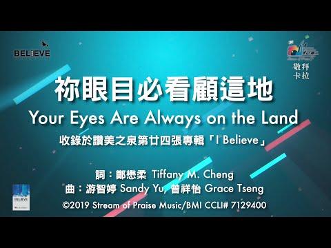 Your Eyes Are Always on the LandOKMV (Official Karaoke MV) -  (24)