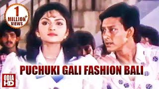 PUCHUKI GALI FASHION BALI - Romantic Odia Song   Film - Suna Panjuri   Sidhant   ODIA HD